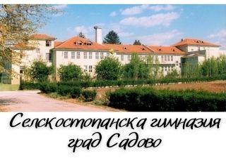 Селскостопанска гимназия - град Садово