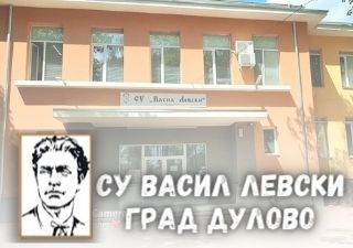 СУ Васил Левски - град Дулово