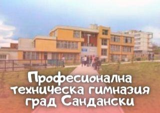 ПТГ Сандански