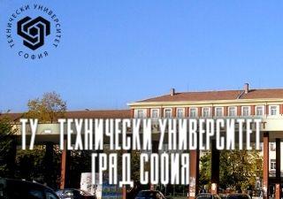 ТУ - Технически университет - град София