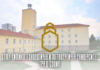 ХТМУ Химикотехнологичен и металургичен университет – град София