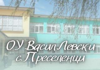 ОУ Васил Левски - с. Преселенци
