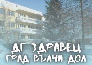 ДГ Здравец - град Вълчи дол
