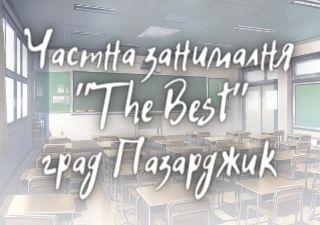 """Частна занималня """"The Best"""" - град Пазарджик"""