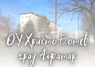 ОУ Христо Ботев - град Алфатар