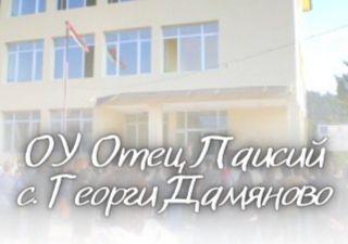 ОУ Отец Паисий - с. Георги Дамяново
