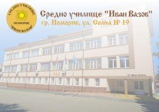 СОУ Иван Вазов - град Поморие