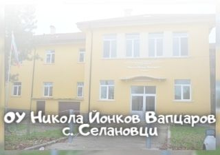 ОУ Никола Йонков Вапцаров - с. Селановци