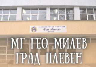 МГ Гео Милев - град Плевен
