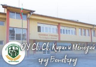ОУ Св. Св. Кирил и Методий - град Ботевград