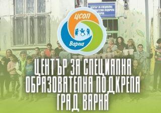 ЦСОП - град Варна