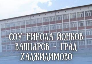 СОУ Никола Йонков Вапцаров - град Хаджидимово
