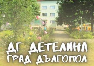 ДГ Детелина - град Дългопол