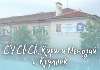СУ Св.Св. Кирил и Методий - с. Крупник