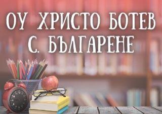 ОУ Христо Ботев - с. Българене