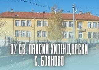 ОУ СВ. Паисий Хилендарски - с. Бояново