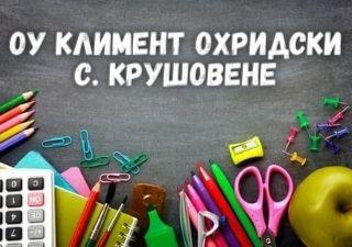 ОУ Климент Охридски - с. Крушовене