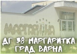 ДГ 38 Маргаритка - град Варна