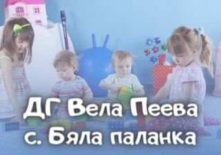 ДГ Вела Пеева - с. Бяла паланка