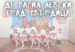 ДГ Васил Левски - град Твърдица
