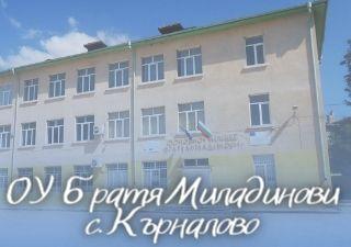 ОУ Братя Миладинови - с. Кърналово