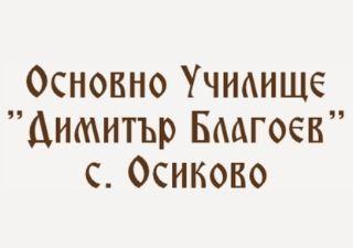 ОУ Димитър Благоев - с. Осиково