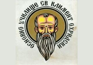 ОУ Св. Климент Охридски - с. Буковлък