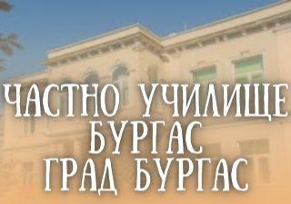 Частно училище Бургас - град Бургас