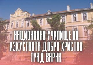 Национално Училище по Изкуствата Добри Христов - град Варна