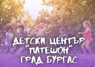 ДЦ Патешон - град Бургас