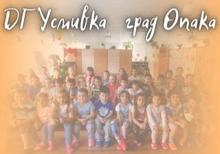 ДГ Усмивка - град Опака