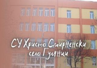 СУ Христо Смирненски - село Гулянци