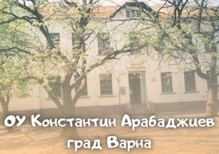 ОУ Константин Арабаджиев - град Варна