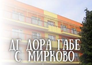 ДГ Дора Габе - С. Мирково