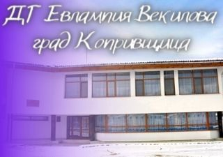 ДГ Евлампия Векилова - град Копривщица