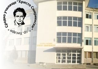 СУ Христо Смирненски- град Хисаря
