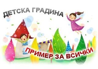 ДГ Перуника - с. Сотиря