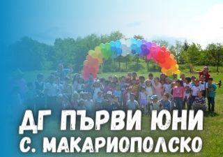 ДГ Първи юни - с. Макариополско