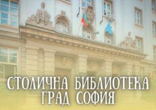Столична Библиотека - град София