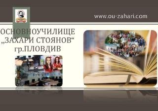 ОУ Захари Стоян - град Пловдив