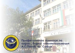 ПГАВТ А. Попов - град София