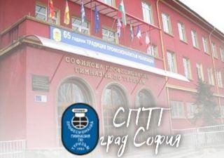 СПТГ - град София