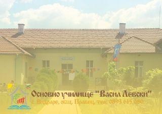 ОУ Васил Левски - с.Видраре