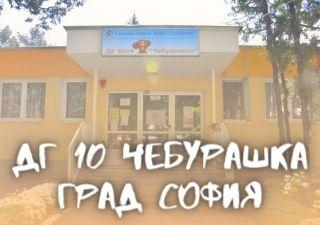 ДГ 10 Чебурашка - град София
