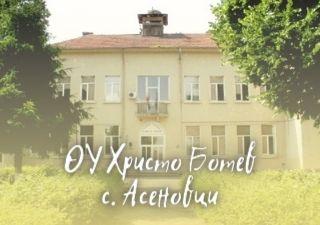 ОУ Христо Ботев - с. Асеновци