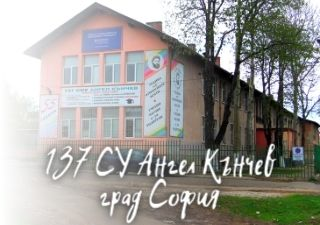 137 СУ Ангел Кънчев - град София