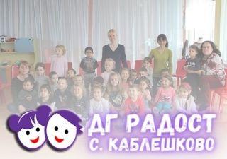 ДГ Радост - с. Каблешково