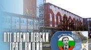 ПТГ Васил Левски - град Видин