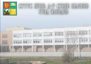 СУУУС Проф. д-р Стоян Белинов - Пловдив