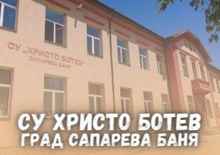 СУ Христо Ботев – град Сапарева баня